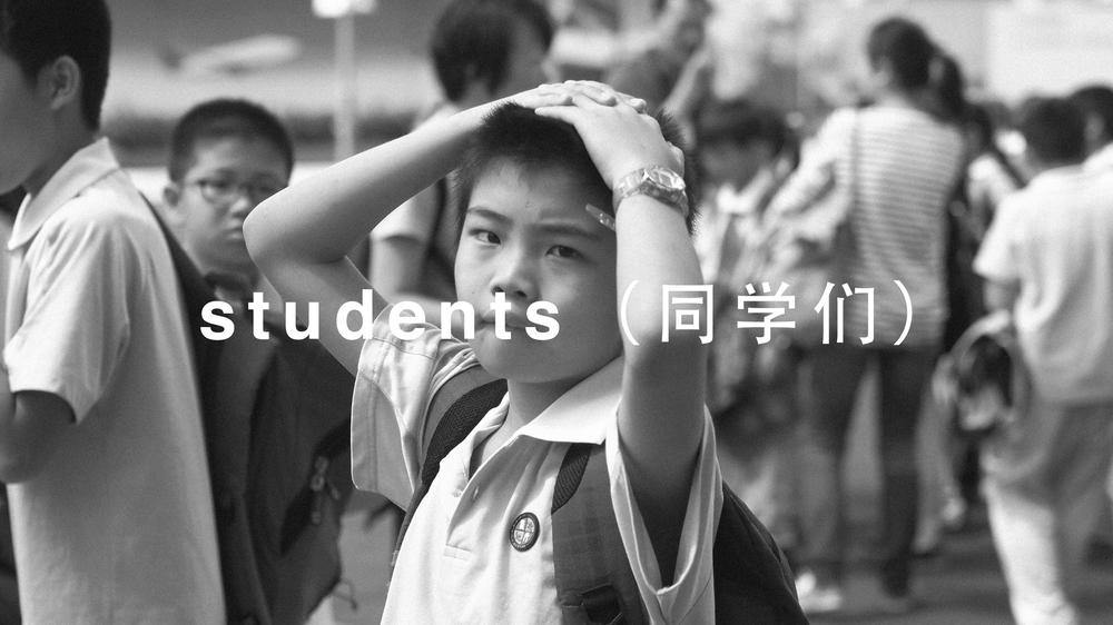 students(学生们)