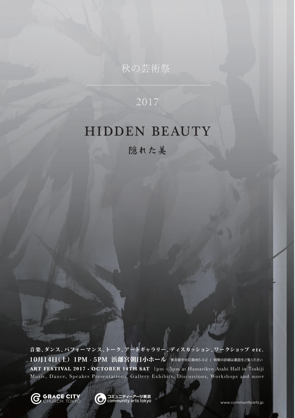 Hidden Beauty Flier Front.jpg