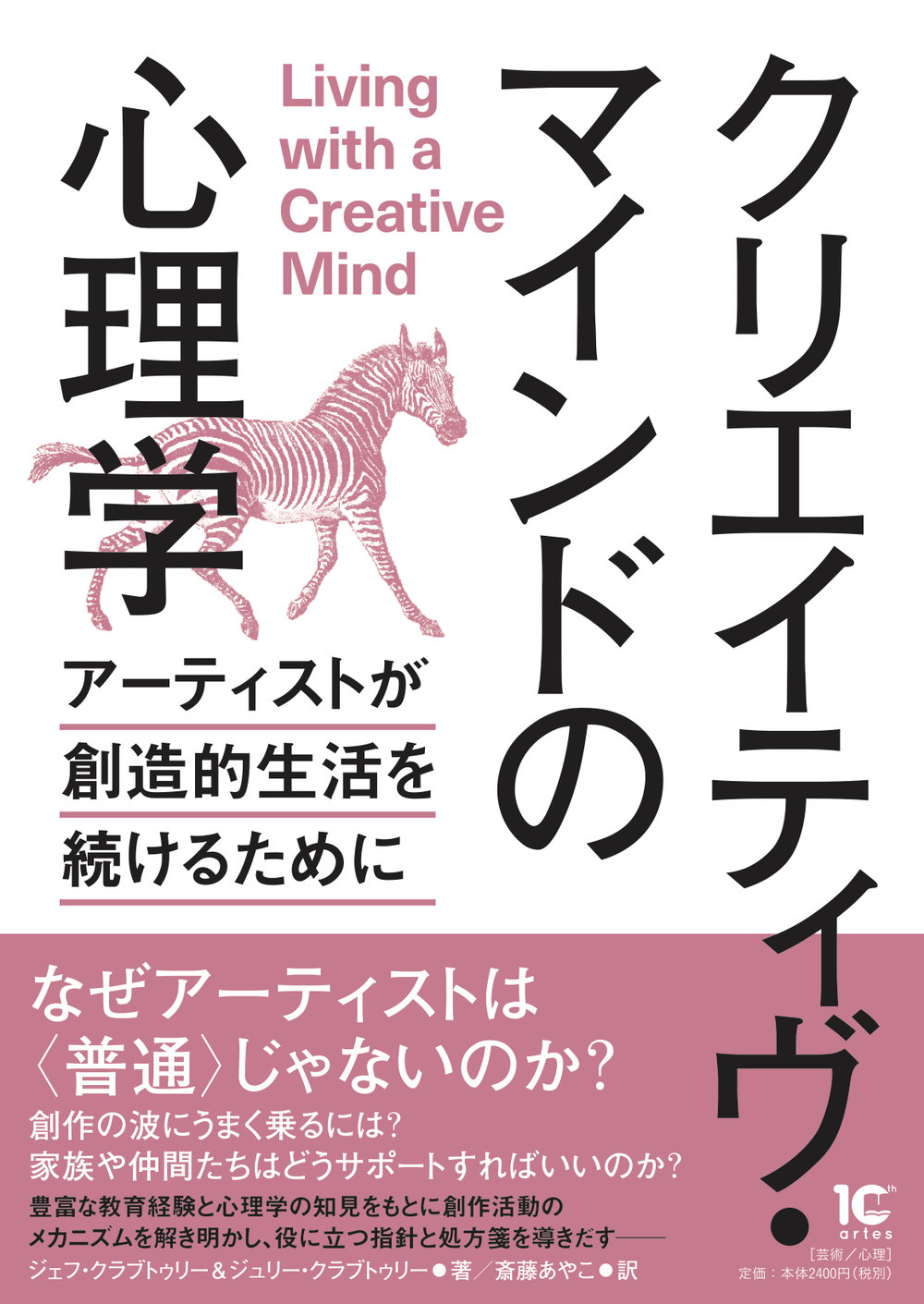 Creative Mind book.jpg