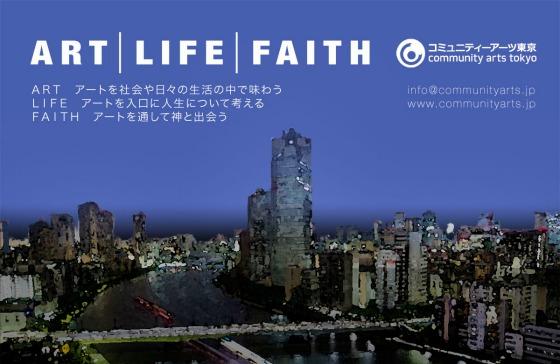 Art Life Faith Hagaki Web.jpg