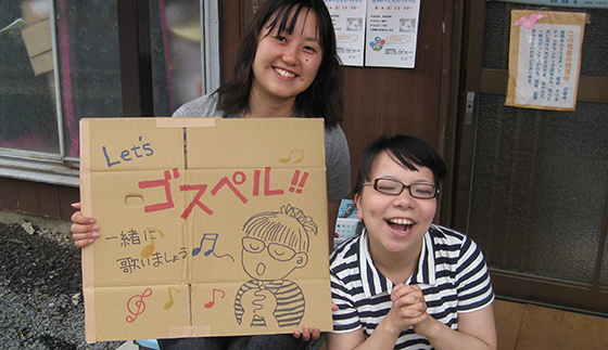 """Let's Gospel!"" Advertising for one of our gospel concerts in the tsunami-stricken region of Japan."