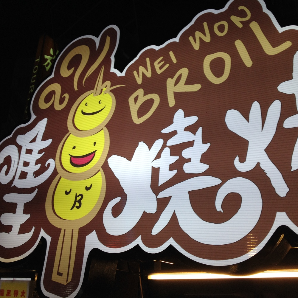 Cute Night Market Sign