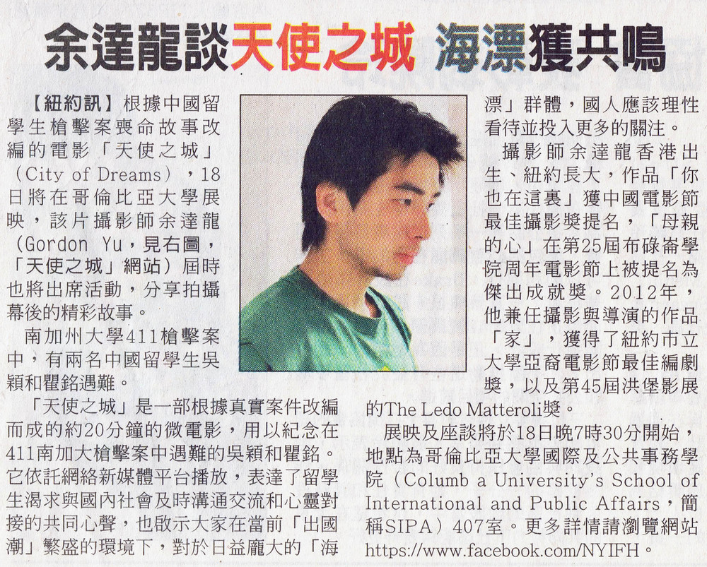 """Gordon Yu discusses his experience in making """"City of Dreams"""",   Featured at World Journal,http://www.worldjournal.com/view/full_story/22604482/article-余達龍談「天使之城」"""