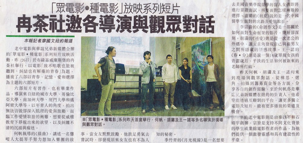 Gordon Yu (far right) speaks on stage with respectable filmmakers in Q&A section at short-film screening.   Featured at Sing Tao Daily