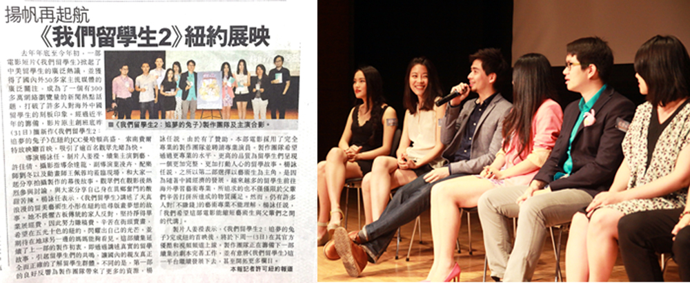 Gordon Yu (left center) speaks at the Study Abroad 2 Premiere Q&A session.http://ny.stgloballink.com/community/2015/0801/230278.shtml