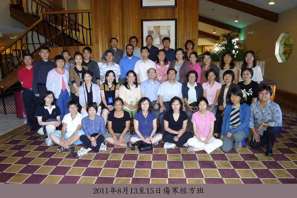 shanghan August 2011.jpg