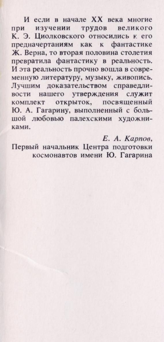 Gagarin text.jpg