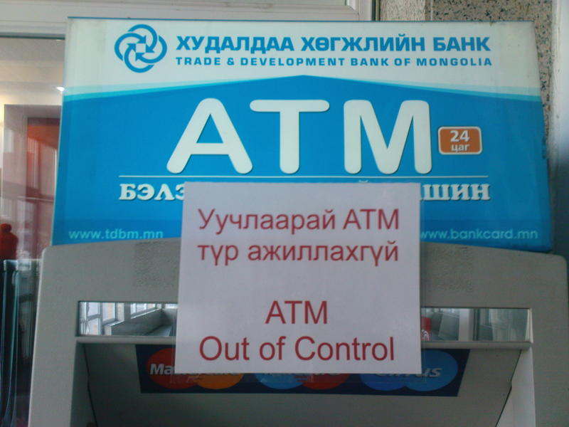 ATM Out of Control