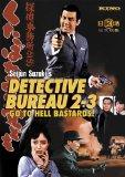 01_detective_23.jpg