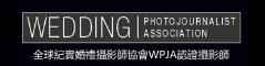 WPJA 全球紀實婚禮攝影師協會認證