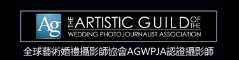 AG | WPJA 全球藝術婚禮攝影師協會認證