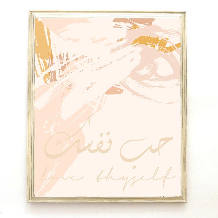 Love+Thyself+Arabic+-+Fine+Wall+Art.jpg