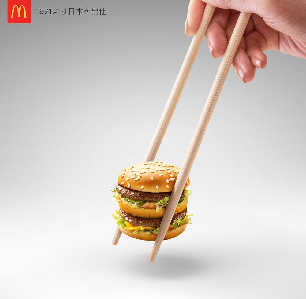 SushiBigMac.png