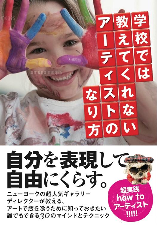 arisa_bookcover.jpg