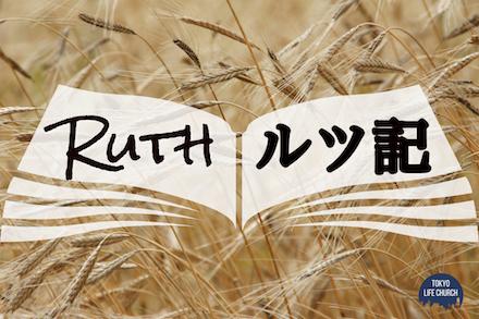 Ruth copy.jpg