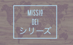missio dei.jpg