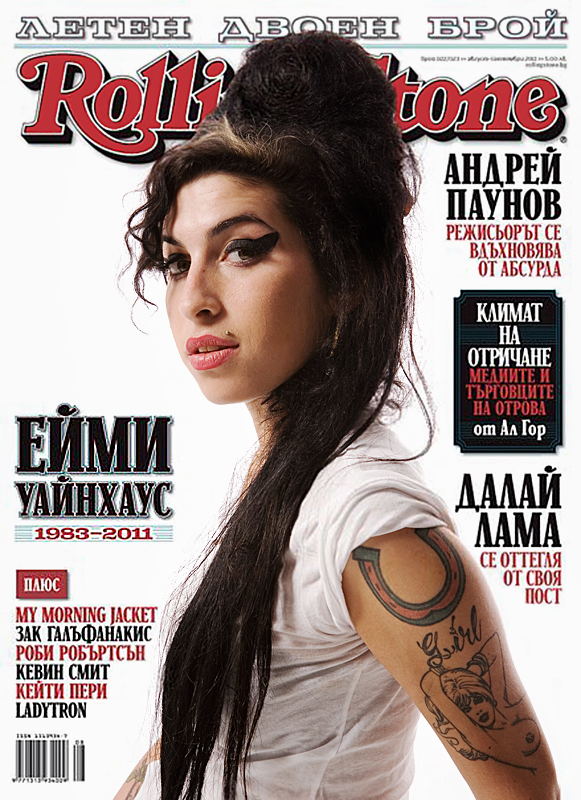 Amy Winehouse, Rolling Stone Magazine, Bulgaria