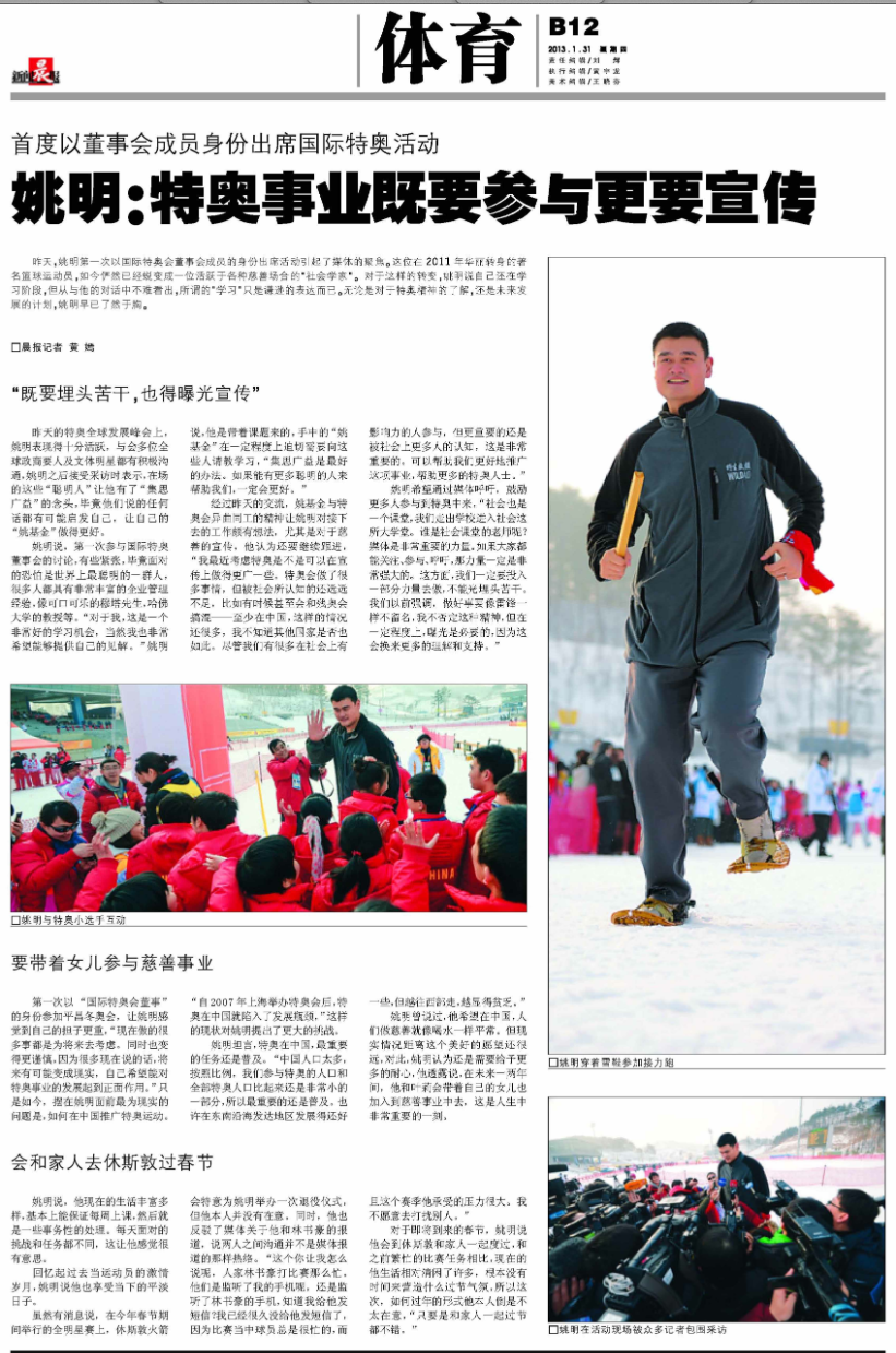 Yao Ming at the Special Olympics World Winter Games, February 2013, featured in the  Shanghai Morning Post