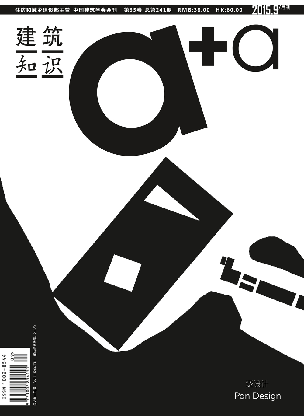 a+a magazine,  Architectural Society of China,  China issue 241, Sept 2015
