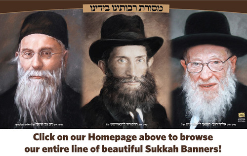 Chofetz-Chaim-Poster.jpg
