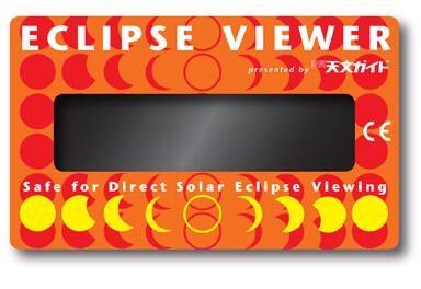 SeibundoEclipseCards.jpg