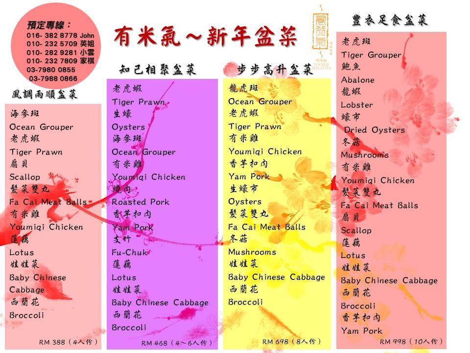 Image Credit:Youmiqi Cuisine Facebook