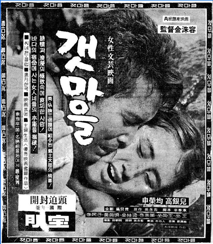 1965.11.09 Dong-a Ilbo