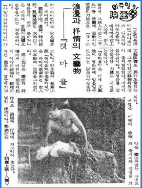 1965.11.22 Gyeong-hyang Newspaper