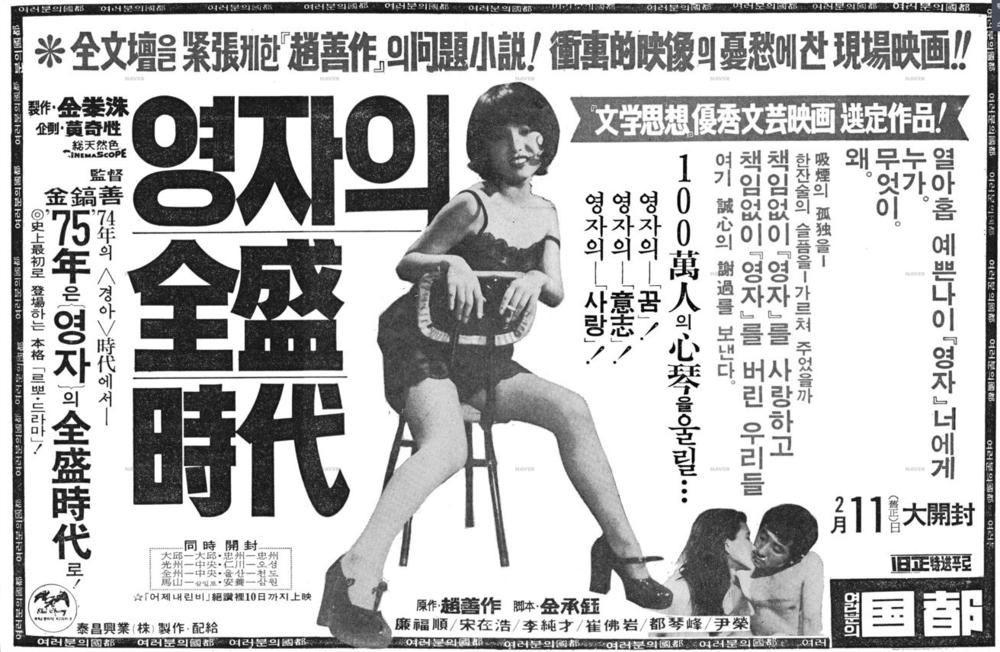 1975.02.08 경향신문.png