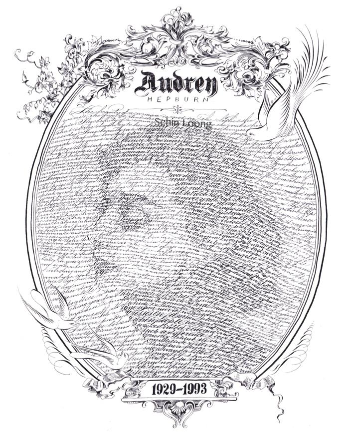 Audrey I