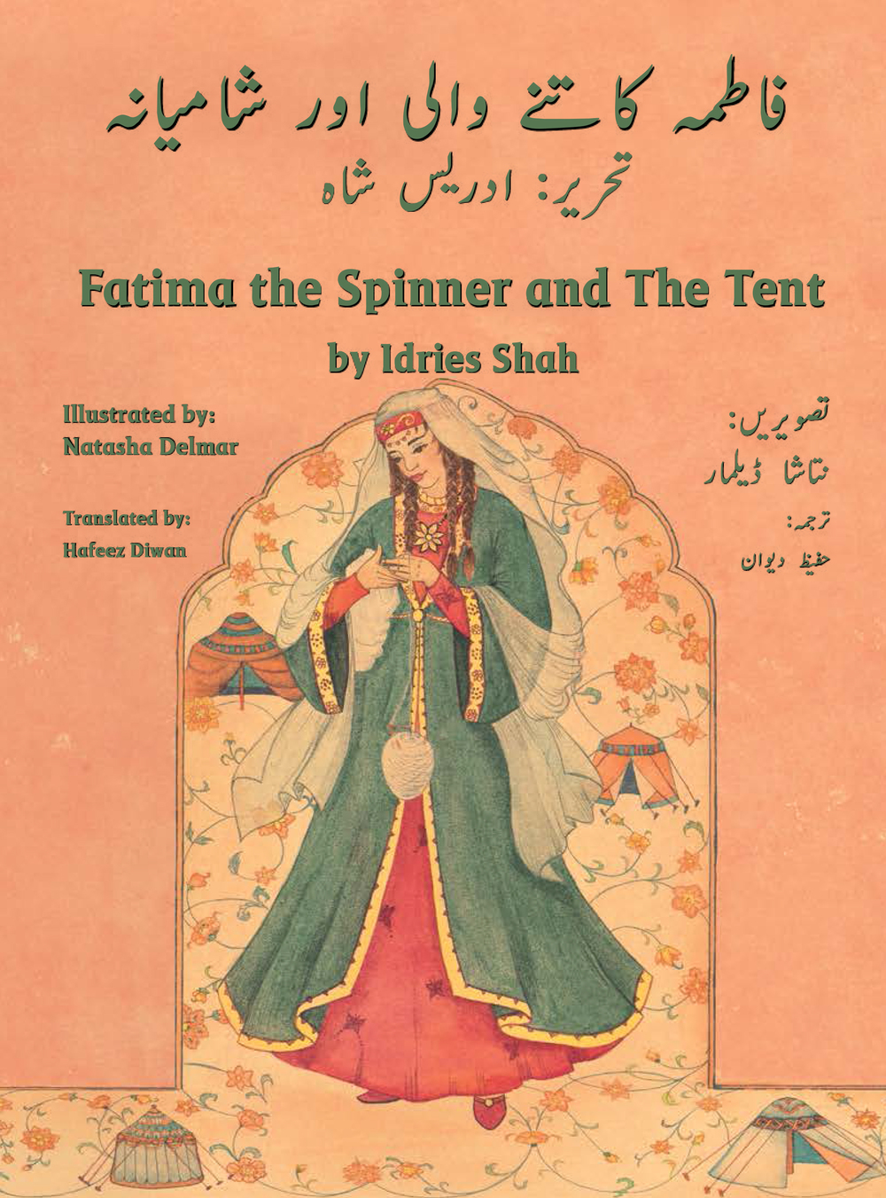 Fatima URDU-English low rez cover.jpg