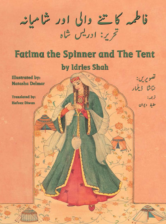 Fatima URDU-English low rez cover.jpg