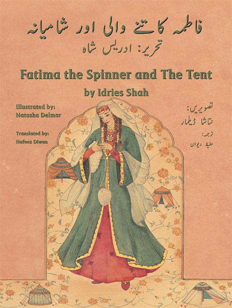 UE-FatimaTheSpinnerAndTheTent-Urdu-EngWeb.jpg