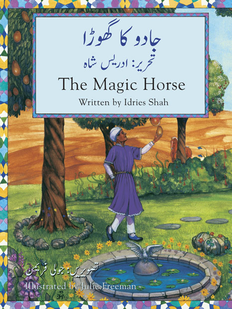 The-Magic-Horse-Urdu-EnglishCoverWeb.jpg