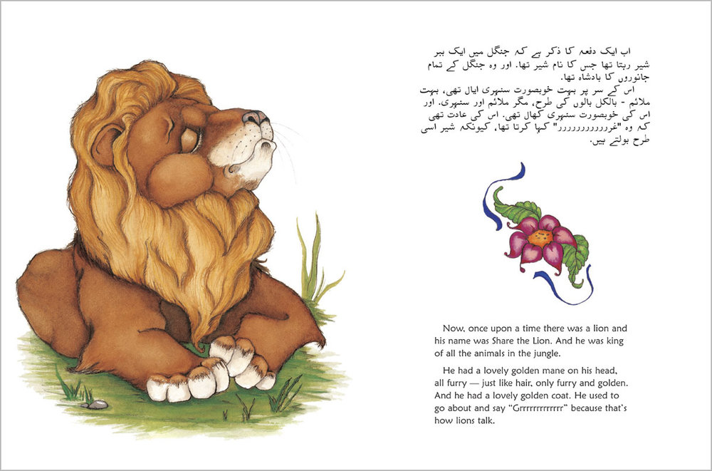 Lion-URDU-spread1.jpg