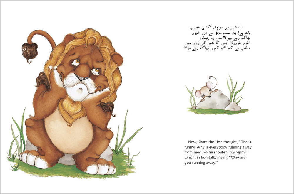 Lion-URDU-spread3.jpg