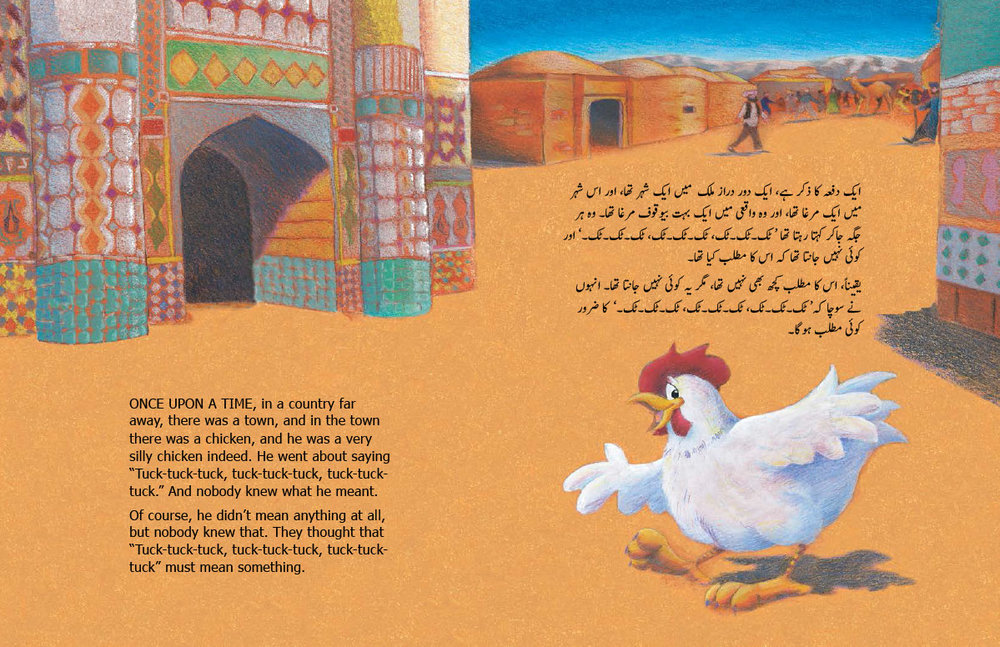 Silly-Chicken-URDU-spread-1.jpg