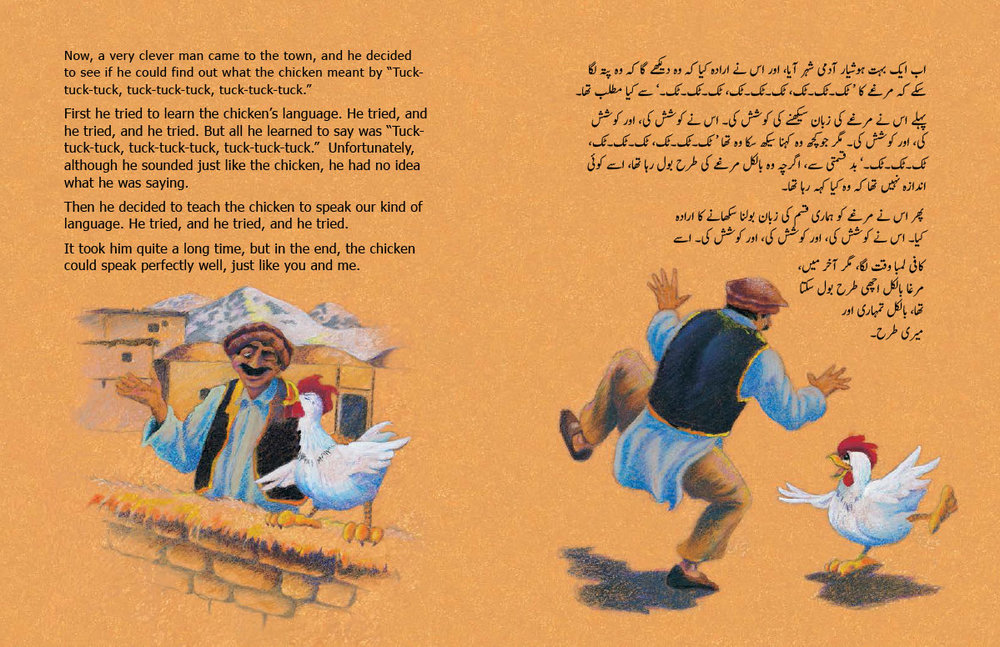 Silly-Chicken-URDU-spread-2.jpg