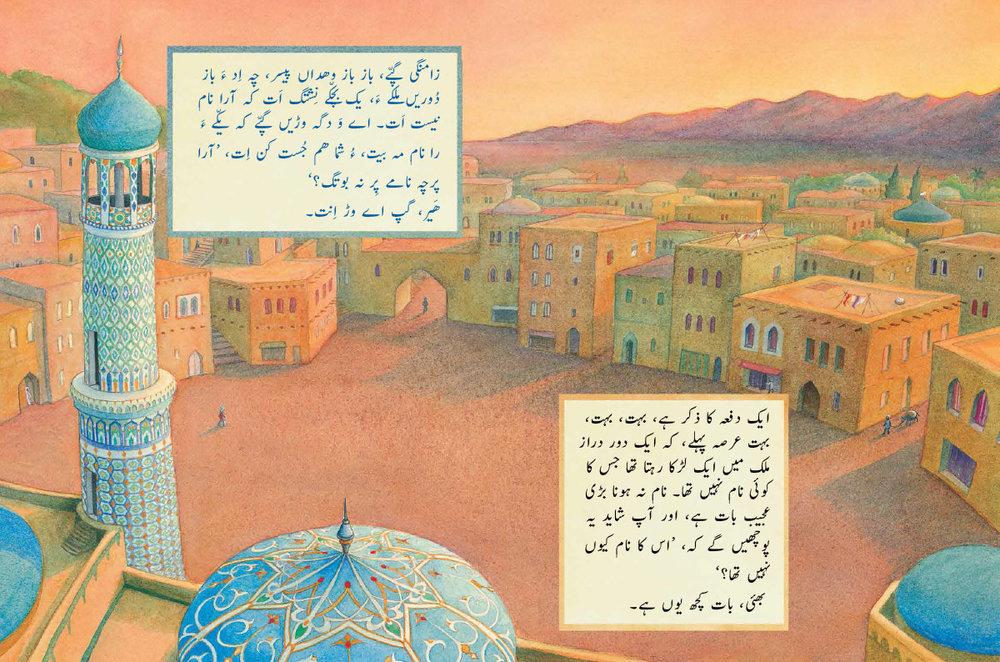 BOWN-Urdu-Balochi-spread1.jpg