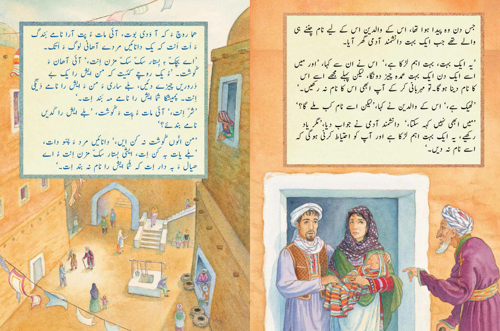 BOWN-Urdu-Balochi-spread2.jpg