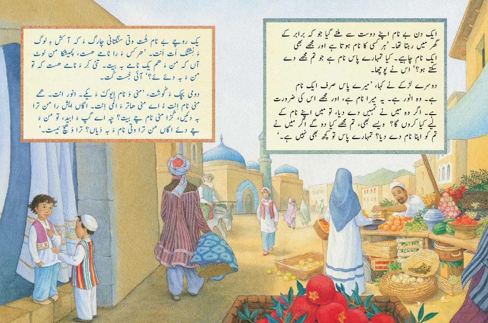 BOWN-Urdu-Balochi-spread4.jpg