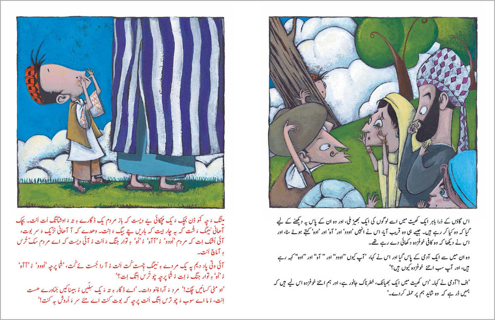 Clever-Boy-Urdu-Balochi-spread3.jpg