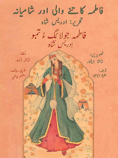 FatimaUrdu-Balochi-CoverWeb.jpg