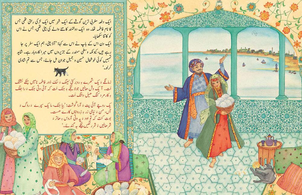 Fatima-Urdu-Balochi-spread1.jpg