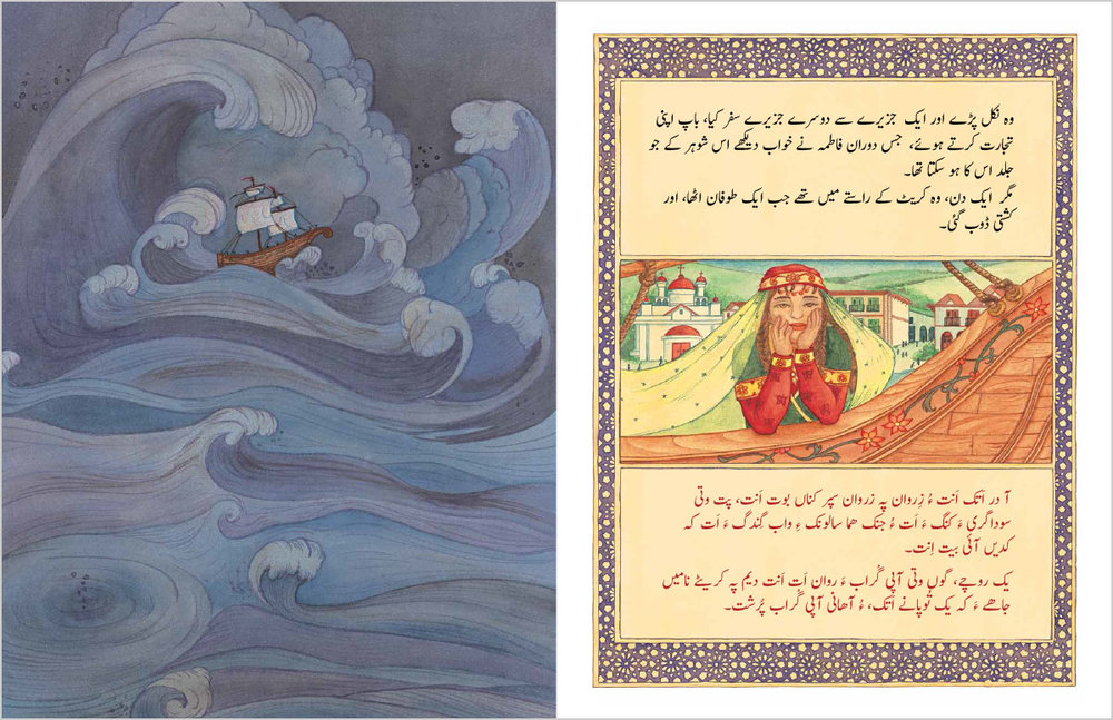 Fatima-Urdu-Balochi-spread2.jpg