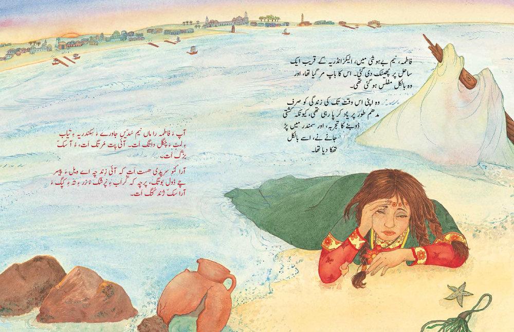 Fatima-Urdu-Balochi-spread4.jpg