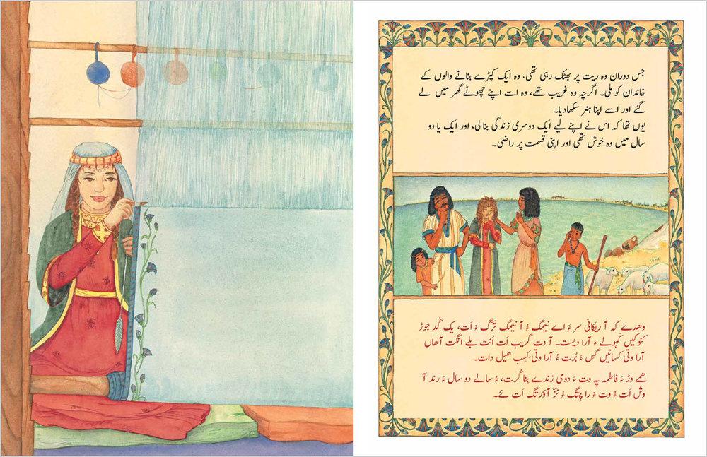 Fatima-Urdu-Balochi-spread3.jpg