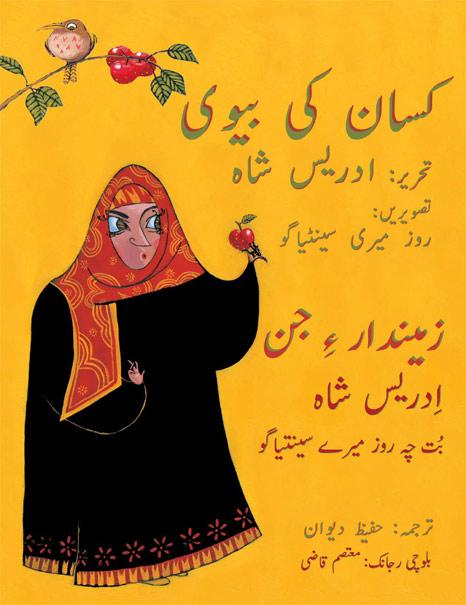 Farmers-Wife-Urdu-Balochi-CoverWeb.jpg