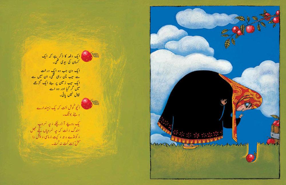 Farmers-Wife-Urdu-Balochi-spread1.jpg