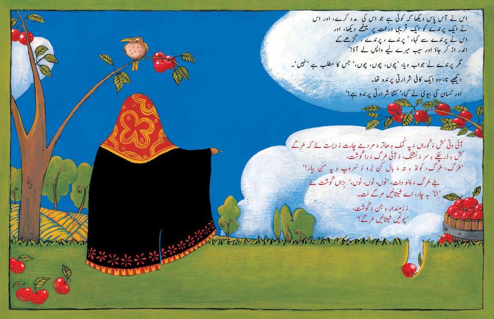 Farmers-Wife-Urdu-Balochi-spread2.jpg